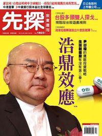 先探投資週刊 2015/03/28 [第1823期]:浩鼎效應