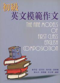 初級英文模範作文