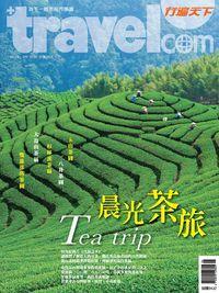 行遍天下 [第276期]:晨光茶旅 Tea trip