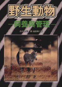 野生動物飼養與管理