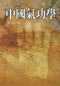 中國氣功學
