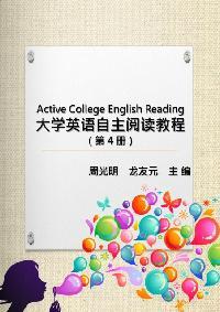 大學英語自主閱讀教程. 第4冊