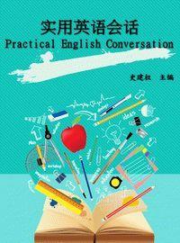 實用英語會話