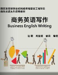商務英語寫作