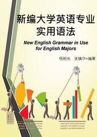 新編大學英語專業實用語法