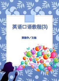 英語口語教程. 3