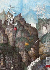 大觀月刊 [第67期]:余承堯 專輯