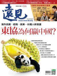 遠見 [第346期]:東協為何贏中國?