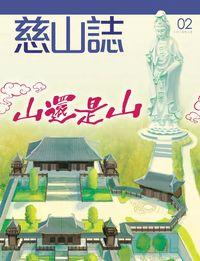 慈山誌 [Issue 02]:山還是山
