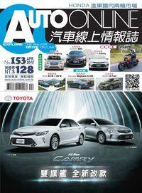 Auto-Online汽車線上情報誌 [第153期]:HONDA進軍國內兩輪市場