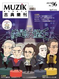 MUZIK古典樂刊 [第96期]:列賓與莫斯科廣播交響樂團