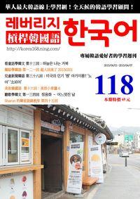 槓桿韓國語學習週刊 2015/04/01 [第118期] [有聲書]:看童話學韓文 第十三回:하늘은 나는 거북