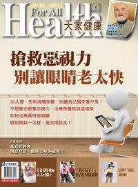 大家健康雜誌 [第336期]:搶救惡視力 別讓眼睛老太快