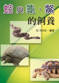 蛇與龜.鼈的飼養