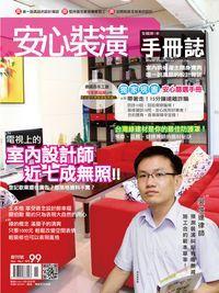 安心裝潢手冊誌:電視上室內設計節目的設計師近7成無執照