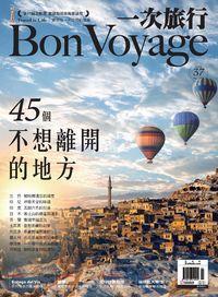 Bon Voyage一次旅行 [第37期]:45個不想離開的地方