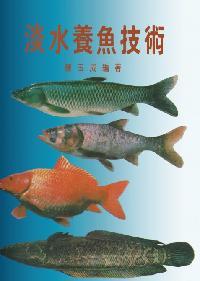 淡水養魚技術