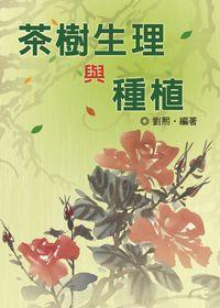 茶樹生理與種植