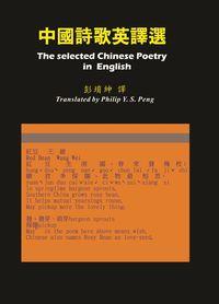 中國詩歌英譯選