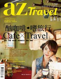 AZ旅遊生活 [第144期]:酗咖啡 嗜旅行 Cafe X Travel