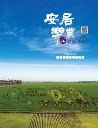 安居樂業-i屏東 [2015.3月號]:3/28-5/10屏東國際彩稻藝術節