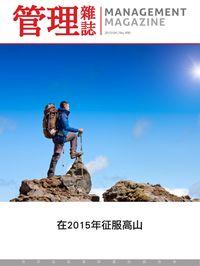 管理雜誌 [第490期]:在2015年征服高山