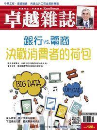 卓越雜誌 [第348期]:銀行VS.電商 決戰消費者的荷包