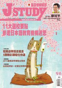 留日情報雜誌 [第96期]:11大選校要點 參透日本語教育機構迷思