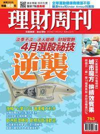 理財周刊 2015/04/10 [第763期]:4月選股祕技逆襲