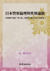 日本警察倫理與性別議題:以新渡戶稻造「武士道」為隱性主軸之日本文化研究