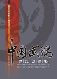 中國武術思想史綱要