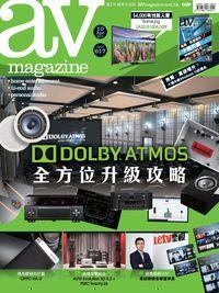 AV Magazine 2015/04/10 [issue 617]:DOLBY ATMOS全方位升級攻略