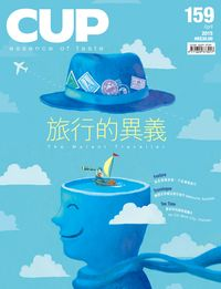 Cup [第159期]:essence of taste:旅行的異義
