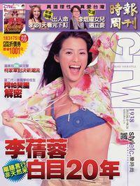 時報周刊 2015/04/10 [第1938期]:李蒨蓉白目20年