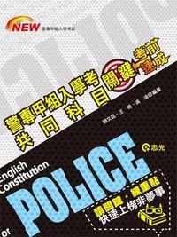 警專甲組入學考共同科目關鍵考前速成