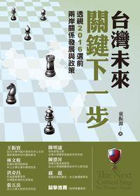 台灣未來關鍵下一步:透視2016選前兩岸關係發展與政策
