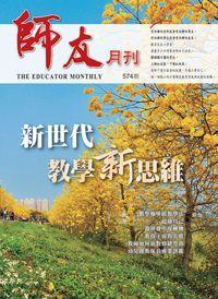 師友月刊 [第574期]:新世代教學新思維