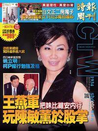 時報周刊 2015/03/13 [第1934期]:王燕軍玩陳敏薰於股掌