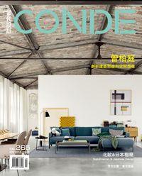 當代設計CONDE [第265期]:曾柏庭 創新建築思維與空間想像