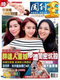 周刊王 2015/03/24 [第50期]:胖達人前董娘慘遭閨蜜坑殺
