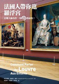 法國人帶你逛羅浮宮:看懂大師名作,用問的最快!