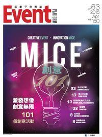 活動平台雜誌 [第63期]:MICE創意101