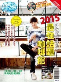 食尚玩家 雙周刊 2015/04/16 [第316期]:2015最強話題咖啡館