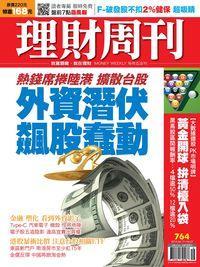 理財周刊 2015/04/17 [第764期]:外資潛伏 飆股蠢動