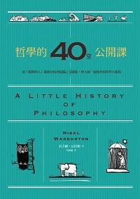 哲學的40堂公開課:從提問的人蘇格拉底到電腦之父圖靈,與大師一起漫步的哲學小旅程