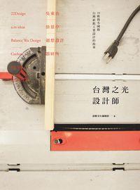 台灣之光設計師:10組揚名國際新銳工業設計者的故事