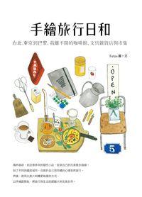 手繪旅行日和:台北、東京到巴黎, 我離不開的咖啡館、文具雜貨店與市集