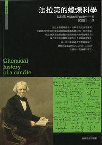 法拉第的蠟燭科學
