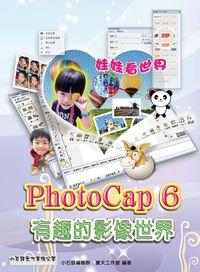 PhotoCap 6有趣的影像世界