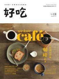 好吃 [第19期]:We Love Cafe!十件讓你更懂咖啡的事